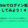 Bubbleでログイン処理をしてみよう!~第4回ソーシャルログインをしよう