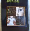 夢野久作「日本探偵小説全集 4」(創元推理文庫)「瓶詰の地獄「氷の涯」「死後の恋」「爆弾太平記」