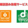 雑誌読み放題なら?? 「dマガジン」「楽天マガジン」