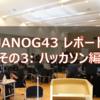 JANOG43 レポートその3【ハッカソン編】スタッフ兼参加者として