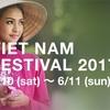 ベトナムフェスティバル2017 in 代々木公園に行ってきた!