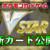 【VSTAR】スターバース予約・収録カード一覧と内容【アルセウスVSTARが強い】