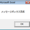 【VBA】MsgBox関数を使ってみよう(2)
