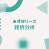 みずほリース【8425】銘柄分析