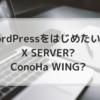 WordPressで新しいブログを作りたい③~サーバー・ドメイン編~
