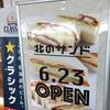富川製麺所。新千歳空港店