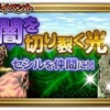 【FFRK】イベントバナーまとめ1