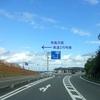 山口県の角島(つのしま)へ 特産のイカを食べにいった