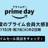 7月15日16日のAmazonPrimedayは過去最大の予感!