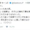 【速報】スプラトゥーン2でシオカラーズが解散決定か…【スプラトゥーン2】