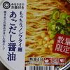 【西友】支持率94.4%! みなさまのお墨付き もっちりノンフライ麺 あごだし醤油