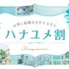 最大38,500円!結婚式場検索サイトhanayume(ハナユメ)キャンペーンを超お得に利用する方法!