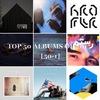 2017年ベストアルバム50選:TOP 50 ALBUMS OF 2017 [50-1]