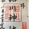 【御朱印】品川神社に行ってきました|東京都品川区の御朱印