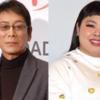 大杉漣&渡辺直美が『ゴチ』新メンバーに 初の2人同時加入