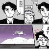 『ある山下テツローの場合』→第13.5話
