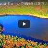 日本の絶景 秋の北八ヶ岳 紅葉の池巡り