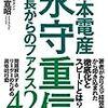 川勝宣昭『日本電産 永守重信 社長からのファクス42枚』