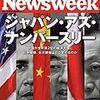 NEWSWEEK '10 2.10