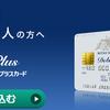 三井住友デビュープラスカードは大学生の内に作りたいポイント還元率3倍のカード!入会後3ヶ月は5倍で2、5%!