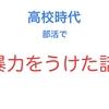 【日本スポーツ界の闇】高校時代の1年に対するヤキがすごかった経験を話します。