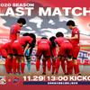フィジカル軍団「いわきFC」がJリーグ昇格を賭けて11月29日、試合をします!☆20201128