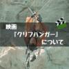 登山大好き!スタローン映画『クリフハンガー』について【映画レビュー:★★★★】
