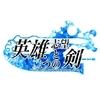 【ソード・ワールド2.0リプレイ】魔剣クラウ・ソラス【英雄志望と二つの剣3rd season 5−1】