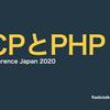「GCPとPHP」というタイトルでPHP Conference Japan 2020に登壇しました