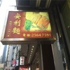 HK New Year Trip - 安利製麺On Lee Noodle@上環で好みの乾麺をゲット!