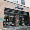1994年「幌別銀座通り商店街」があった区画に誕生した「登別中央ショッピングセンター アーニス」!
