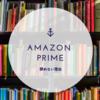ニートだけど、Amazon Primeだけは辞めない理由<ニート生活50日目>