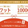 【新春御礼1月1日〜開始!】お正月7日間限定 お年玉キャンペーンを実施します!
