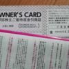 イオン(8267)の株主優待「オーナーズカード」の返金がやってきた