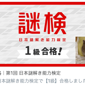 日本謎解き能力検定【1級】合格者に聞く試験のコツ【なやさん】