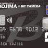 とりあえず、JCBカードで2,000円チャージさせてもらいますわよ