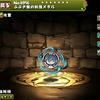【パズドラ】ふぶき姫の妖怪メダルの入手方法やスキル上げ、使い道情報!