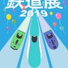 2019鉄道展開催のお知らせ