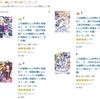 AmazonランキングTOP11独占中の『このすば』 文庫版シリーズ累計150万部突破!!&さらにコミカライズも再重版と絶好調!!