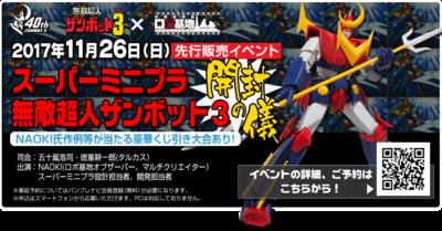 本日締切!「SMPザンボット3」開封の儀イベント実施