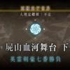 FGOプレイ日記『屍山血河舞台下総国』(ネタバレあり)
