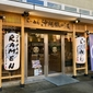 沖縄市・鶏白湯ラーメンのお店「鶏神」へ行ってみた。