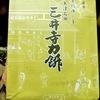 大津サービスエリアで三井寺力餅 / 四国旅行で食べたものをご紹介!