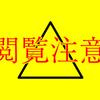 【閲覧注意】キモい展2017(大阪)に行った感想とか