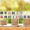 ローリスクで資産を増やす最強のIPO投資