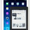 Kindle読むならiPad mini!満員電車で使える5つの特徴