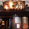 博多 一風堂 松山店(松山市二番町)味噌赤丸