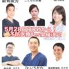 【予防医療で人生を変える!】