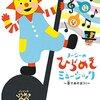 【愛知】「ノージーのひらめき工房」  ステージショーが5月20日(土)開催!(応募締切4/30)
