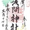 多摩川浅間神社のカラフルな御朱印